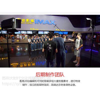 南京企业宣传视频制作 产品宣传视频拍摄电话—大时代