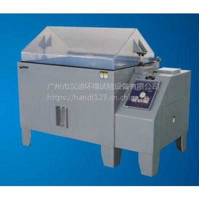 广州汉迪YWX/Q盐雾腐蚀试验箱厂家20年专注创研可靠性环境检测设备
