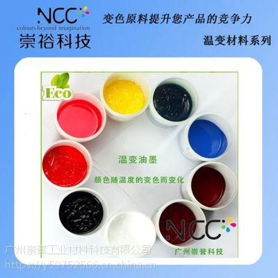 崇裕厂家 批发 可逆 高温变色 感温变色油墨 油性丝印油墨