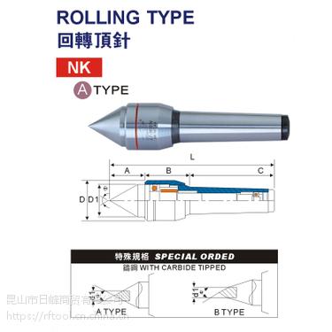 N 台湾丽勋LI-HSUN 回转顶针 NK-MT.2A