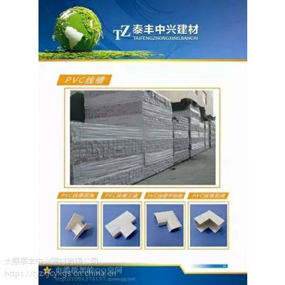 忻州PVC线槽线管吕梁pvc线槽线管太原泰丰中兴建材有限公司直销供应