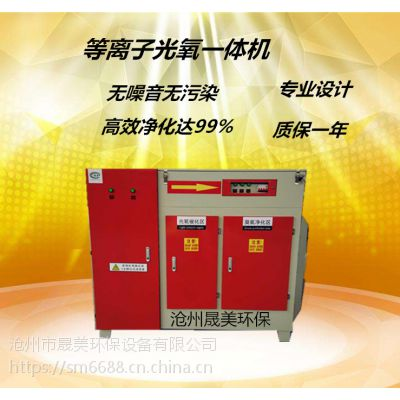 等离子光催化废气处理设备厂家直销,型号全,处理效果高、质量有保证价格优惠