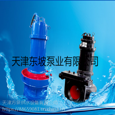 天津QZB潜水轴流泵 东坡QZB潜水轴流泵现货
