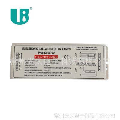 特价批发 一拖二镇流器 紫外线杀菌灯专用电子安定器PH2-800-2/75