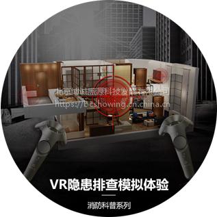 VR隐患排查模拟系统搭建