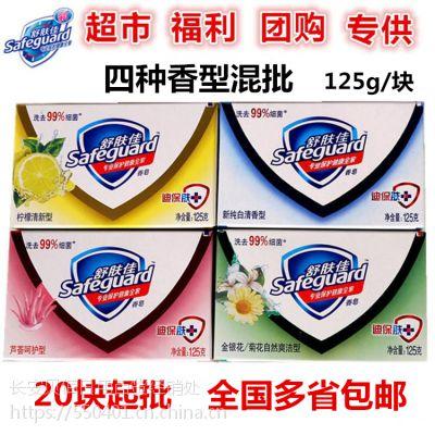 厂家批发舒肤佳香皂125g纯白清香芦荟柠檬洗衣皂肥皂整箱批发劳保福利