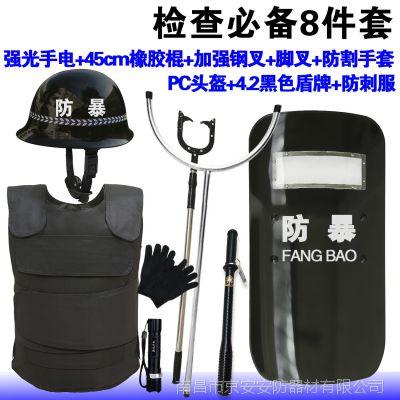 保安器材套装防暴器械八件套校园安保装备反恐防爆学校安防用品