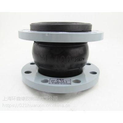 供应上海环鑫橡胶接头型号DN100 国标法兰 现货供应