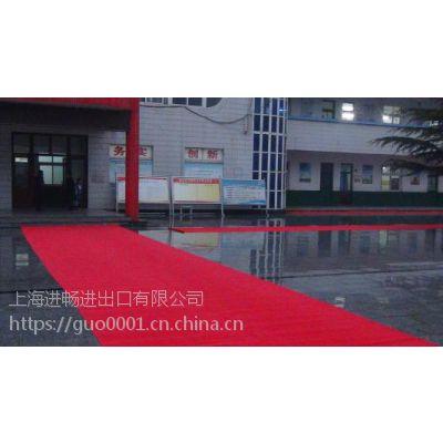 上海地毯进口清关公司货物清关上商检报关