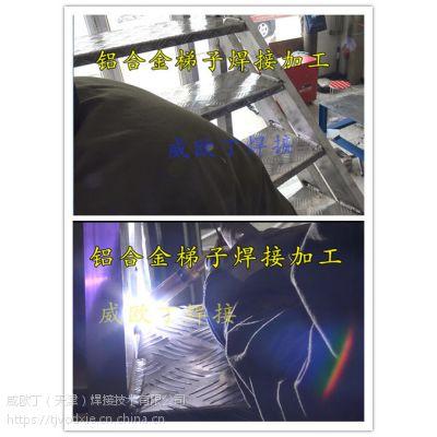 天津铝合金梯子焊接加工