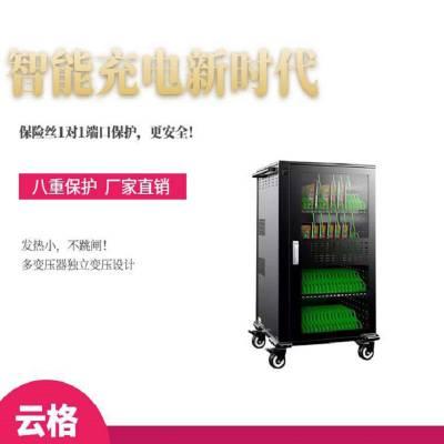 【云格™】(图),平板移动充电箱品质,平板移动充电箱