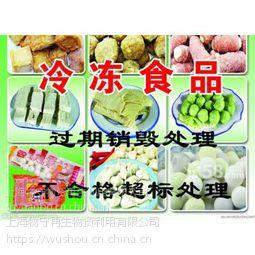 上海过期奶油专门销毁接收处理《上海过期糖类当场销毁处理可以监管