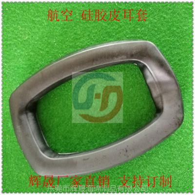 辉晟专业订制大耳机皮耳套 隔音耳罩 车缝热压吸塑成型