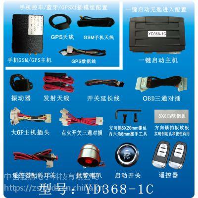 原厂一键启动正品大众日产现代丰田本田大众手机远程启动智能钥匙