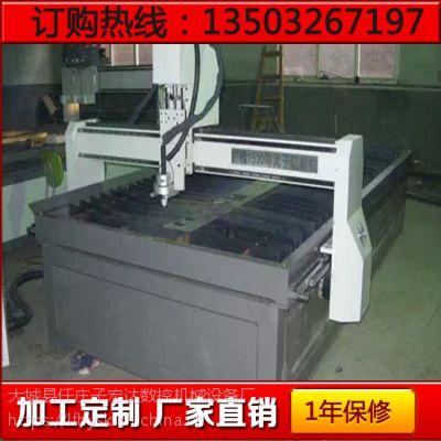 宏达机械供应1325台式数控等离子切割机 金属板材切割机