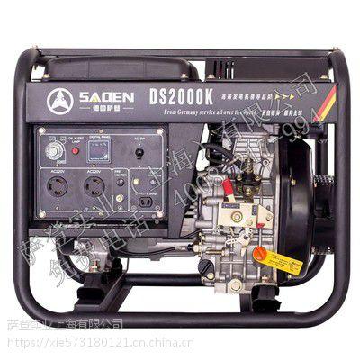 萨登2KW开架式柴油发电机家用