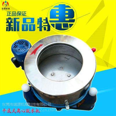 汕头茶叶专用脱水机 半自动三足离心甩干机 可带变频可自动调速 45kg-150kg