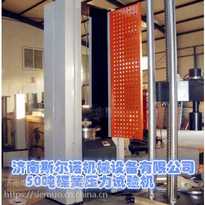 优惠供应济南斯尔诺公司DHY-50吨碟形弹簧试验机