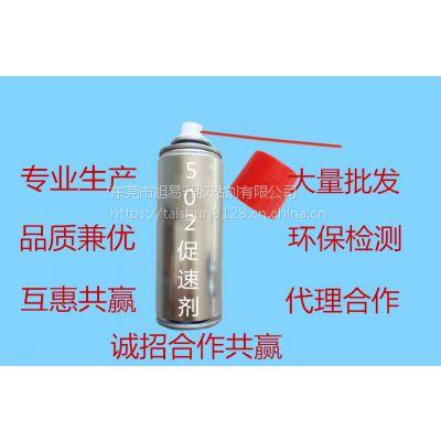 XYSH快干胶加速剂 瞬间胶加速剂 瞬间胶催干剂 快干胶促进剂