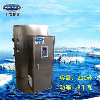 上海新宁NP200-9热水炉功率9kw容量200L商用电热水器