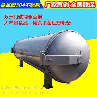 供应1200型双锅并联杀菌锅 诸城果酱杀菌釜价格