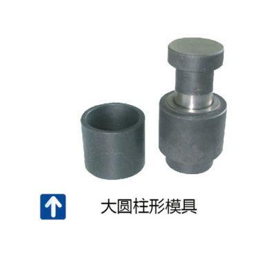北京新诺MJ普通圆柱形模具Φ81~Φ90mm)普通园型模具规格 圆柱形模具