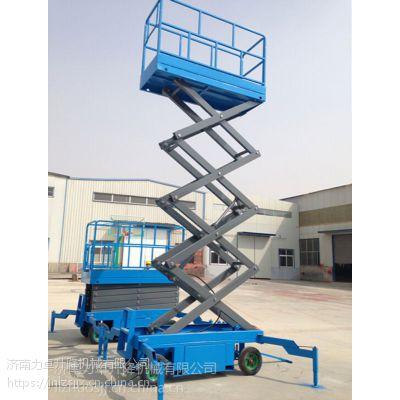 移动式升降机升高10米载重500kg现货 剪叉式液压升降平台