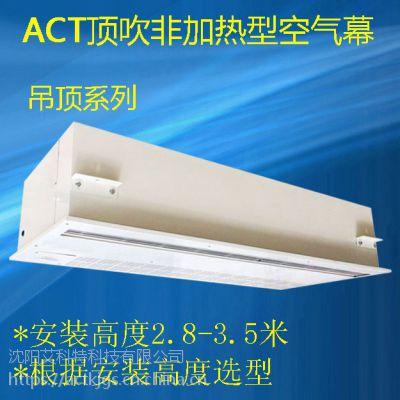 供应艾科特牌非加热型离心式风幕机 空气幕 吊顶系列风帘机 低噪音风机