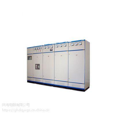 低压成套设备、GGD 、高端成套、共鸿高低压开关柜、优质开关柜、北京