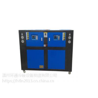 小型冷水机温州环通厂家直销低温冷水机 水冷式冷水机 化工冷水机 电镀冷水机