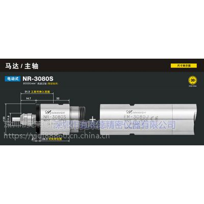日本NAKANISHI中西NSK分离式NR-3080S主轴 雕刻机 分板机 机床用