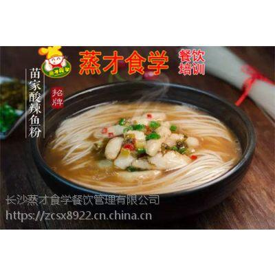 【五谷杂粮渔粉技术】湘西鱼粉/衡阳鱼粉整店技术