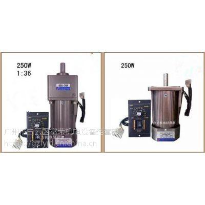 供应台力,东文齿轮减速电机6IK180RGU-AF、6IK250RGU-CF直流马达
