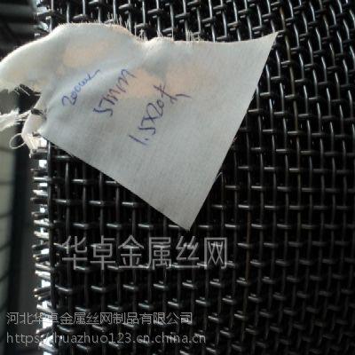 华卓铁素体不锈钢网 S434导热抗氧化1.2米宽15目过滤筛网