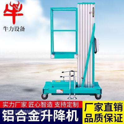 铝合金液压电动升降平台 高空作业车移动式升降台