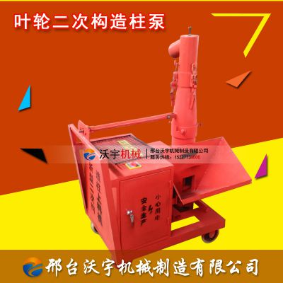 【沃宇】YL型构造柱泵/上料机 新型二次构造柱泵