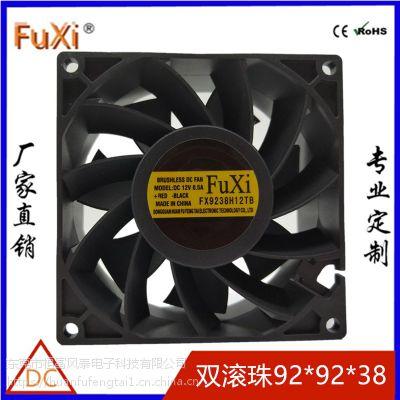 富禧9238直流散热风扇 12V 24V静音含油轴承工业风扇92*92*38厂家直销
