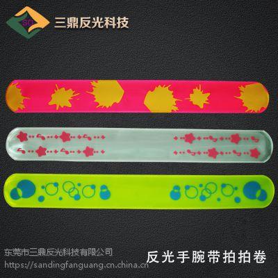 供应反光手腕带拍拍卷 个性反光饰品挂件 印刷高频电压加工