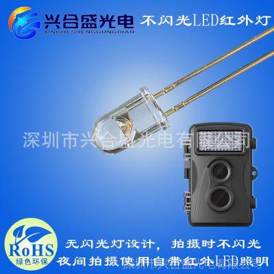 兴合盛方案厂家【打猎相机led红外灯】高品质 ROHS认证