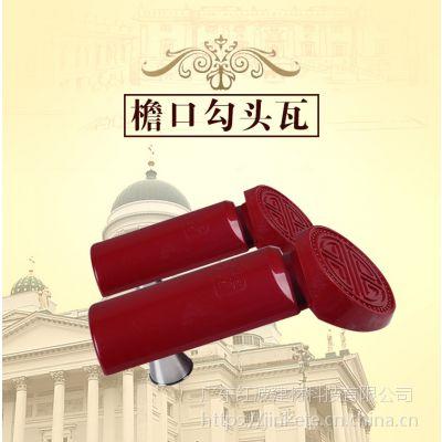 红波檐口勾头瓦(200mm) 合成树脂瓦 广东厂家直销 配件