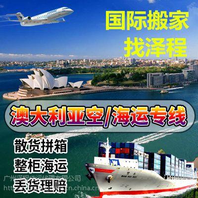 中国到澳大利亚国际物流家具海运拼箱安全可靠