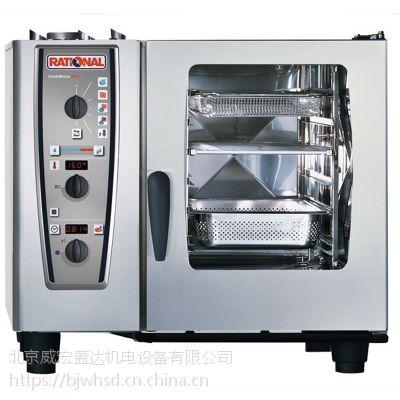 Rational烤箱CM61德国6盘蒸烤箱 乐信/莱欣诺蒸烤箱 手动版