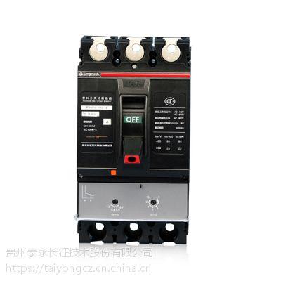 泰永长征MB60系列塑壳断路器 MB60Z智能型断路器 配电保护电动机保护可选