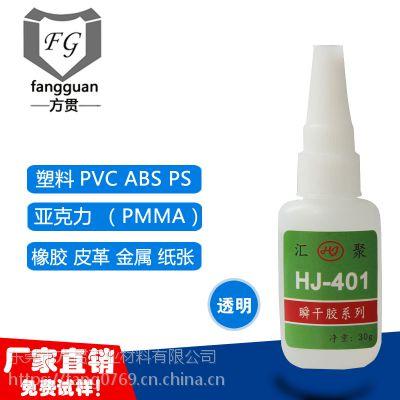 PVC聚氯乙烯聚苯乙烯(PS)、ABS、亚克力专用瞬间胶水厂家直销