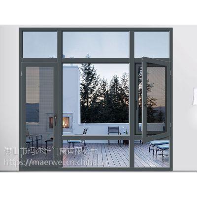 佛山玛迩维窗纱一体铝合金窗系列产品代理加盟