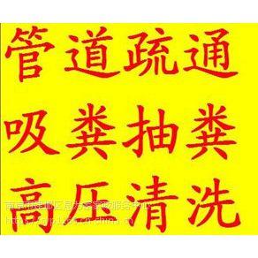 南京秦淮区污水管道疏通52234331有效解决各种管道问题
