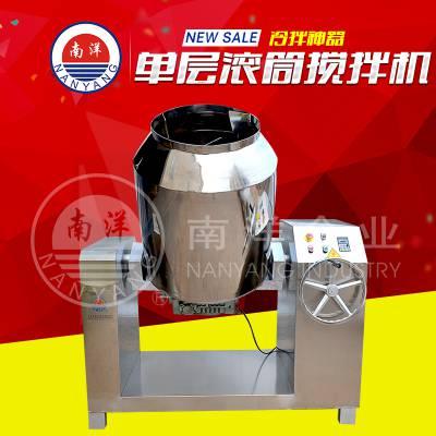 广州南洋不锈钢单层滚筒凉拌混合机 搅拌机 炒锅规格齐全