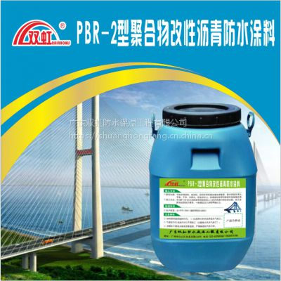 PBR-2型道桥聚合物改性沥青防水涂料双虹防水厂家直销