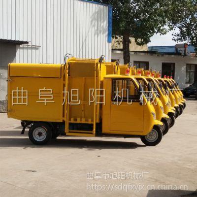 全封闭电动保洁车挂桶自卸环卫车旭阳充电式三轮垃圾车厂家直销