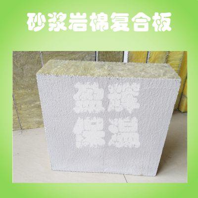 定制玄武岩单面复合岩棉板 砂浆岩棉保温板生产厂家